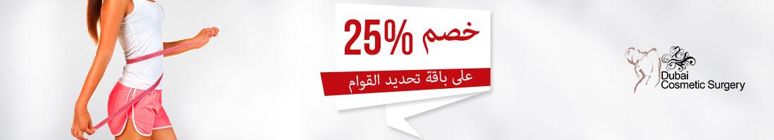 خصم 25% على باقة تحديد القوام