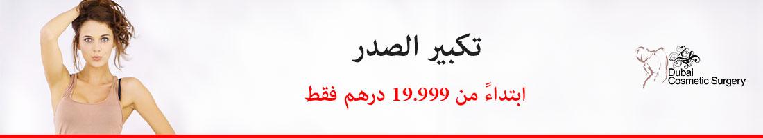 تكبير الصدر ابتداءً من 19.999 درهم فقط