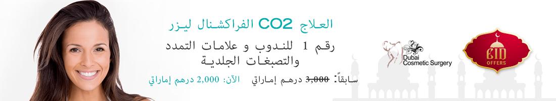 تحصل على الفراكشنال ليزر CO2 فقط ب 3000 درهم إماراتي