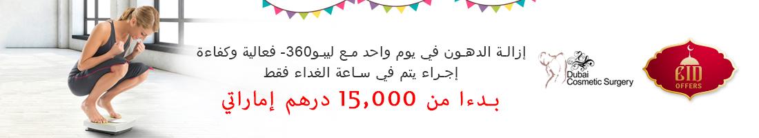 عملية شفط الدهون تبدأ من 15,000 درهم إماراتي