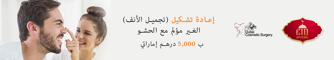 عملية تجميل الانف ب 5,000 درهم إماراتي
