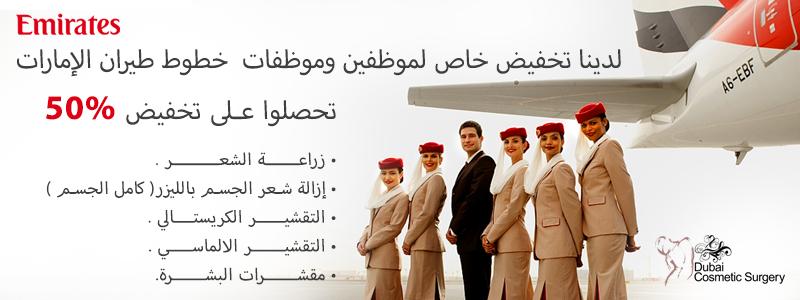 emirates-ar