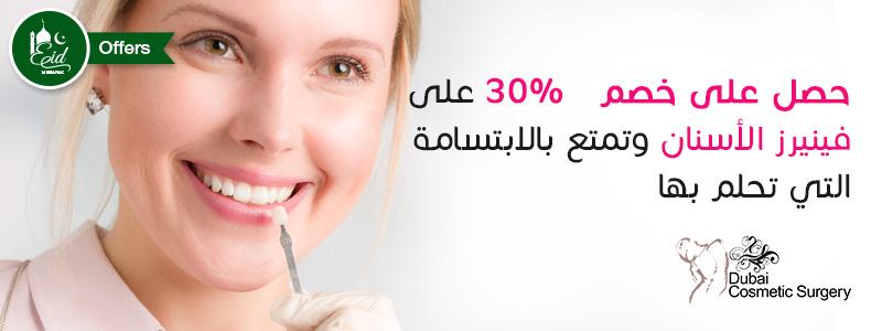 احصل على خصم 30% على فينيرز الأسنان وتمتع بالابتسامة التي تحلم بها