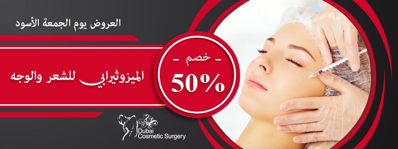 خصم 50% على الميزوثيرابي للشعر والوجه