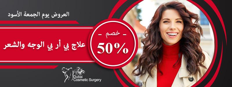 خصم 50 ٪ على علاج بي أر بي الوجه والشعر