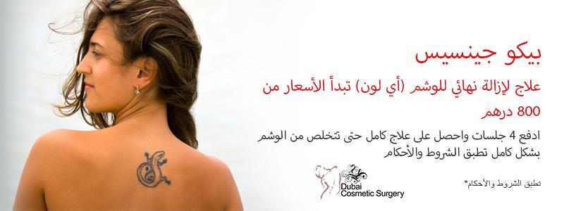علاج بيكو جينسيس لإزالة الوشم نهائيًا
