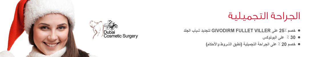 الجراحة التجميلية